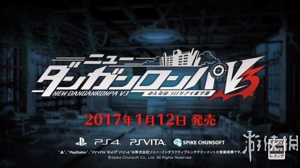 《新弹丸论破V3》游戏介绍视频及零售特典赠品样图