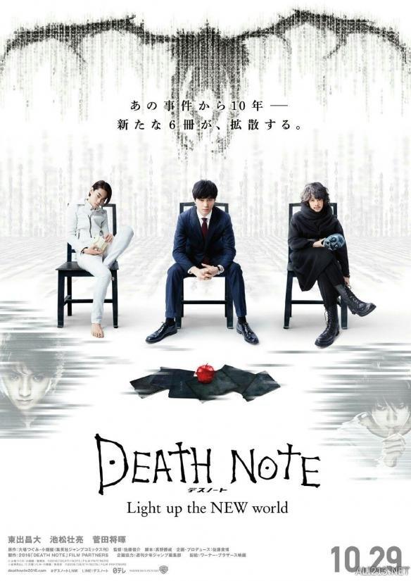 《死亡笔记》真人版试映遭遇差评 刷新评分底线记录!