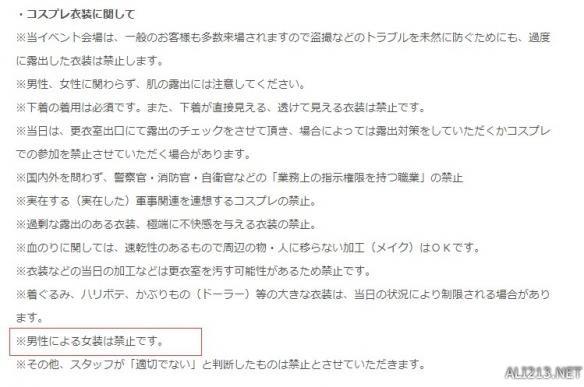 美国知名漫展禁止伪娘COSER参加 引起日本网友不满
