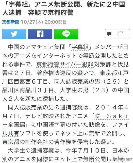 中国字幕组成员涉嫌违反著作权 再次被日本警方逮捕