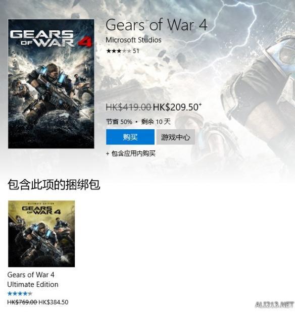 《战争机器4》Win10商店港版限时特价促销 仅182元