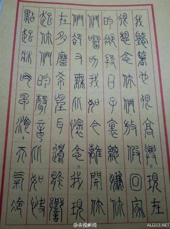 史上最 文艺 的作业 用小篆写家书 你看懂了吗