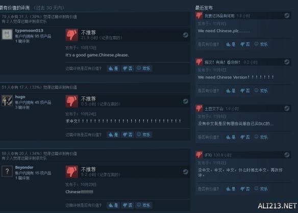 """《暗黑地牢》陷中文事件 """"出中文改好评""""行为好幼稚"""