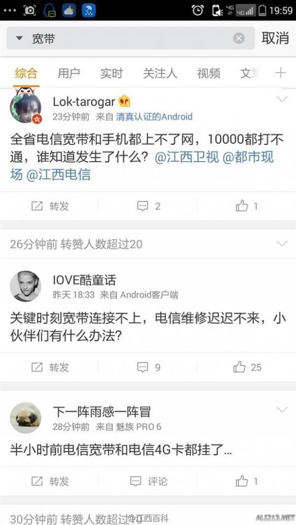 江西电信全省断网 双11不让剁手?网友赞叹太有责任感