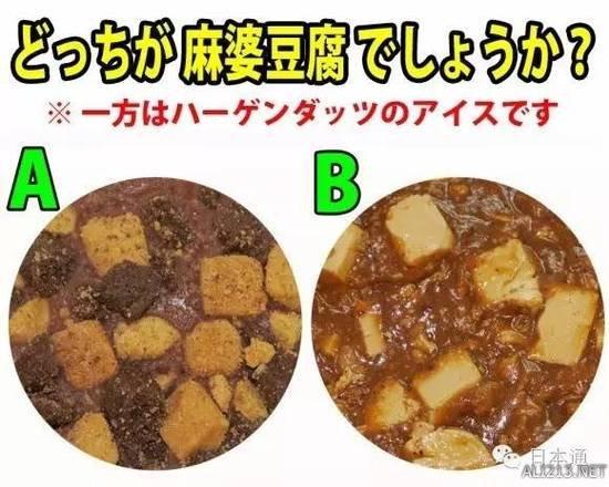 """哈根达斯的新品竟是""""麻婆豆腐"""" 大批网友已懵逼!"""