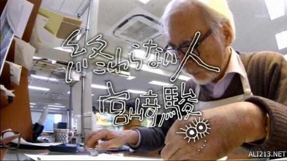 宫崎骏正式表达复出意愿 或不满《你的名字。》太跳?