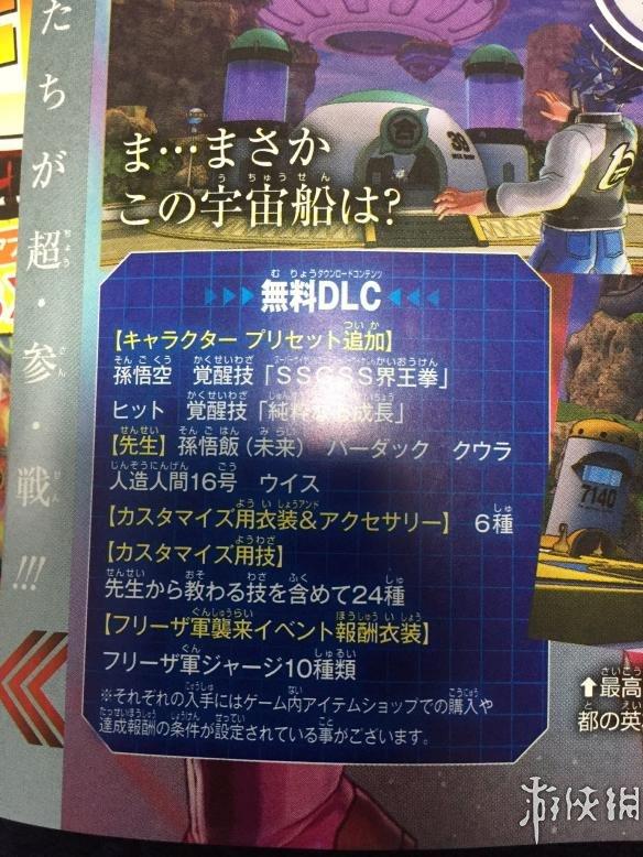 《龍珠:超宇宙2》DLC發布:超級賽亞人之神孫悟空