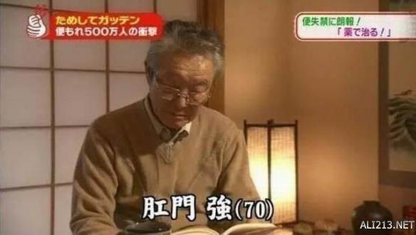 """姓肛门还有姓鼻毛!日本""""奇葩""""的姓氏简直无法直视"""