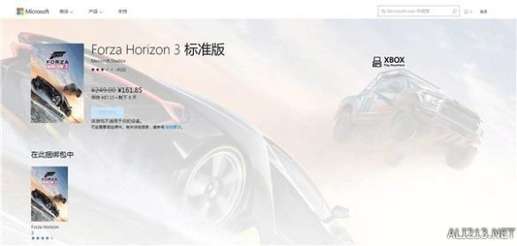 《极限竞速:地平线3》国区商店限时促销 仅161.85元