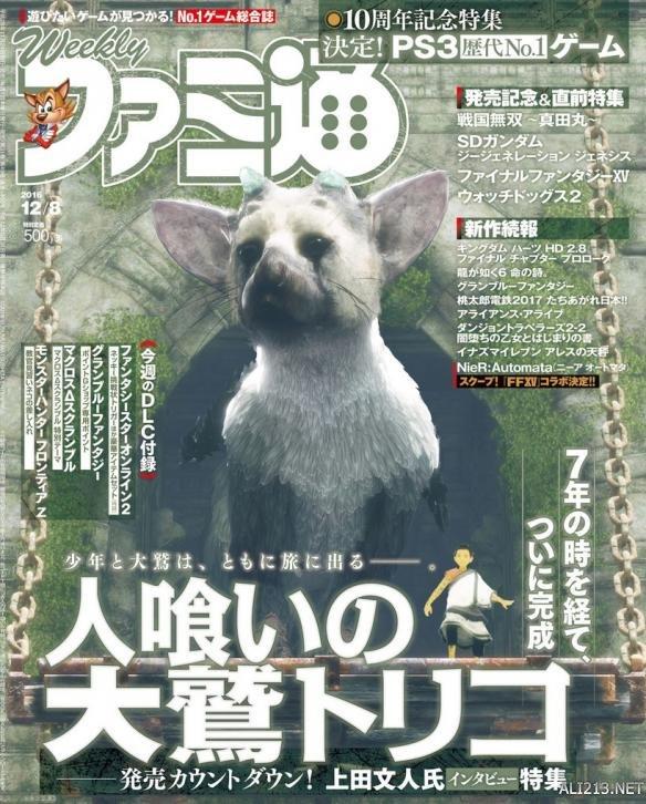 《最后的守护者》最新杂志扫图赏 十年磨一剑终将出鞘