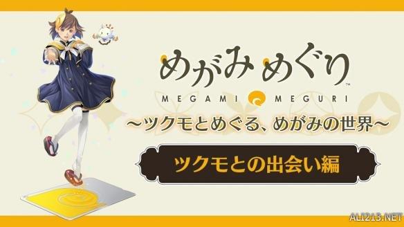 两位萌妹声优试玩3DS《女神之旅》 你看哪个更可爱?