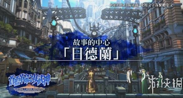 《苍蓝革命之女武神》最新宣传片公布 预购活动开启