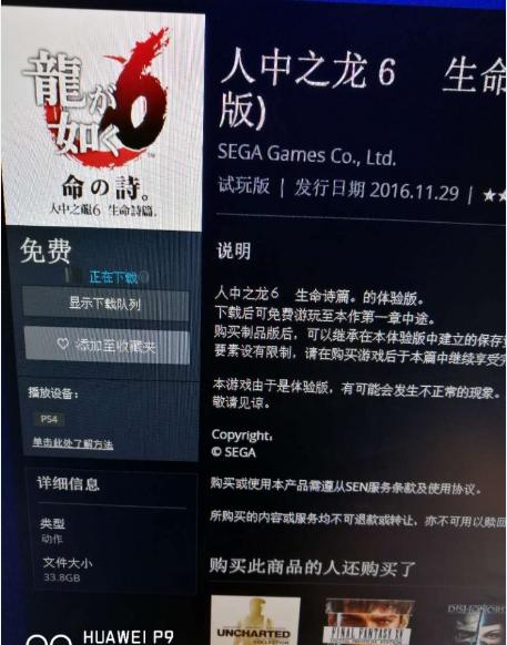 《如龙6》体验版今日开放配信下载 容量惊人谨慎下载