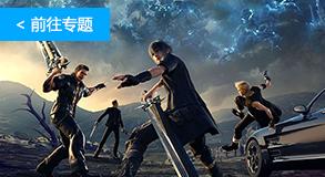 《最终幻想15》正式版截图对比试玩版 席德妮更性感? 游戏 第5张