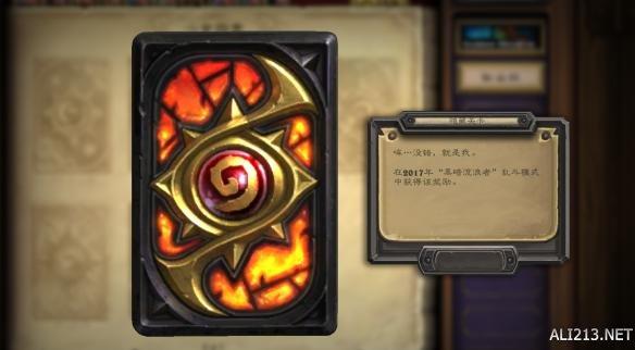 暗黑破坏神风格卡背现身《炉石》 卡牌界的《风暴英雄》来了?