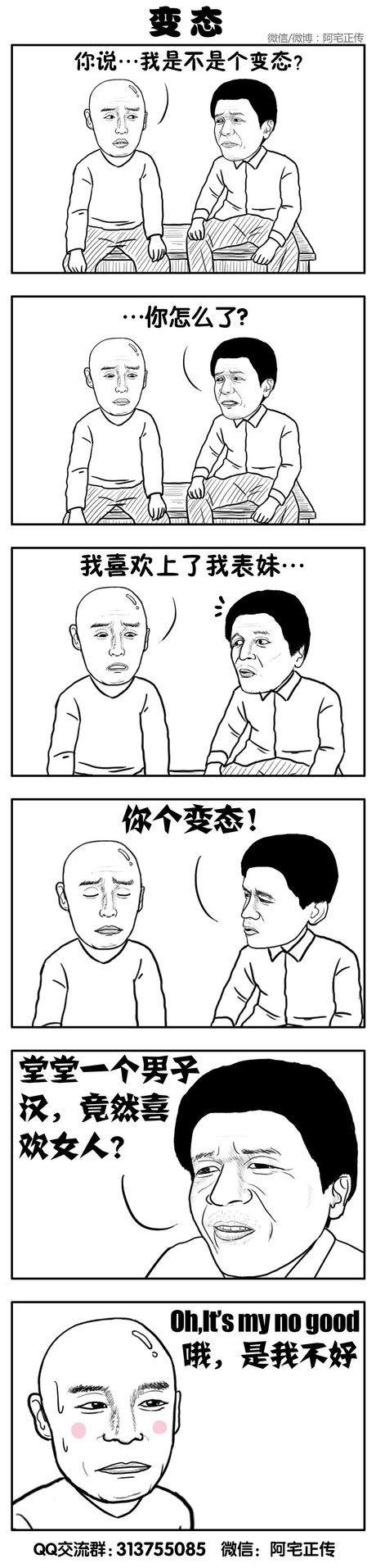 暴走漫画:睡前要讲个老汉推车的故事(29)
