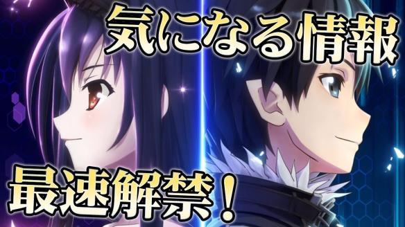 《加速世界VS刀剑神域 千年黄昏》12月7日将举行首次直播