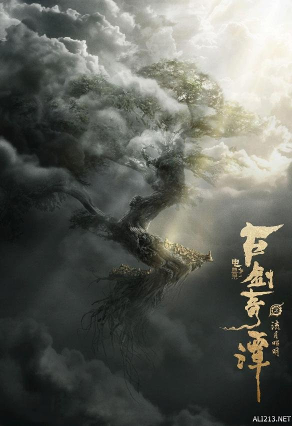 《古剑奇谭2》片子版演员阵容曝光 单机成绩机甲大片传奇世界私服发布网
