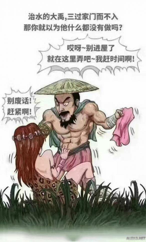 大禹,孙悟空,葫芦娃之间的关系神解读 污出天际!