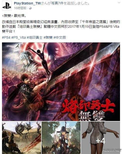 《剑风传奇无双》繁中版具体发售日公布 湿身卡思嘉!