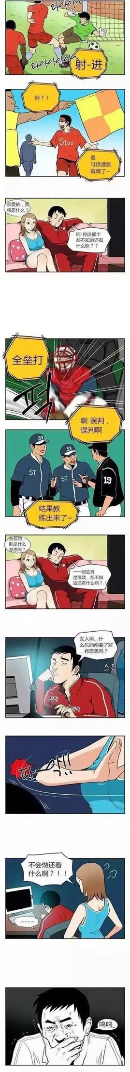 暴走漫画:凭什么肾虚的总是男人?