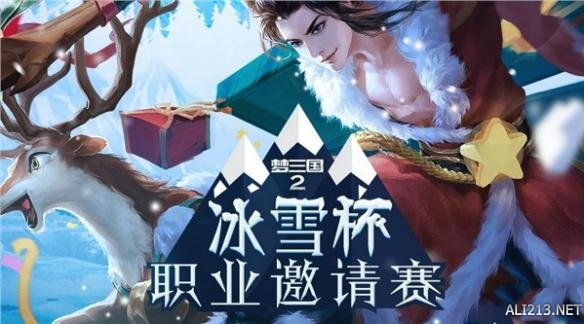 梦三国2 职业邀请赛群雄争霸 7支顶尖战队参赛