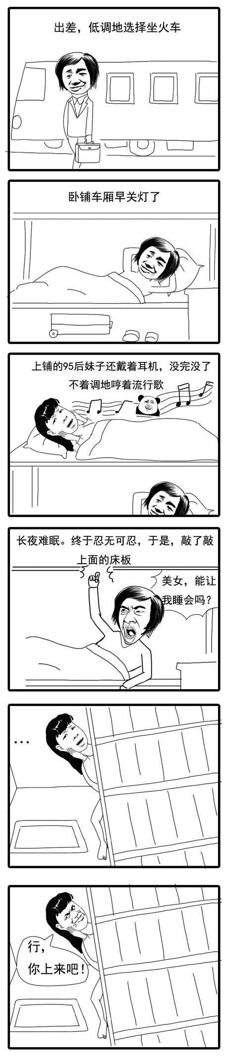 暴走漫画:情人节妹子却孤身买黄瓜?