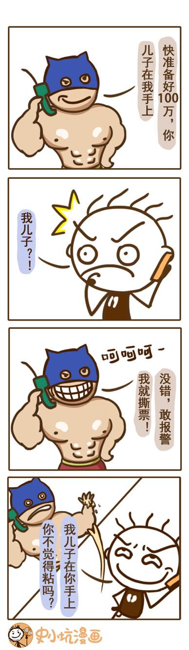 暴走漫画:妹子究竟因何惊叫连连?