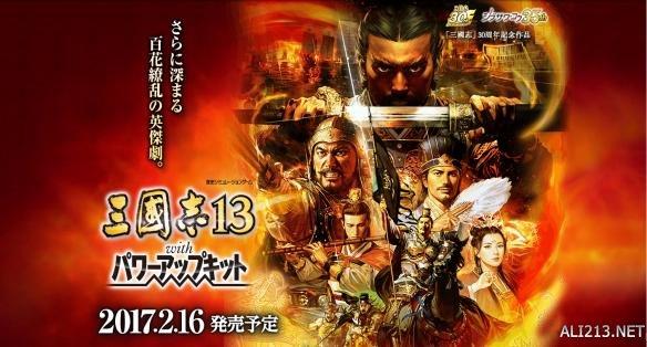 《三国志13:威力加强版》发售日曝光:12月22日售价公布