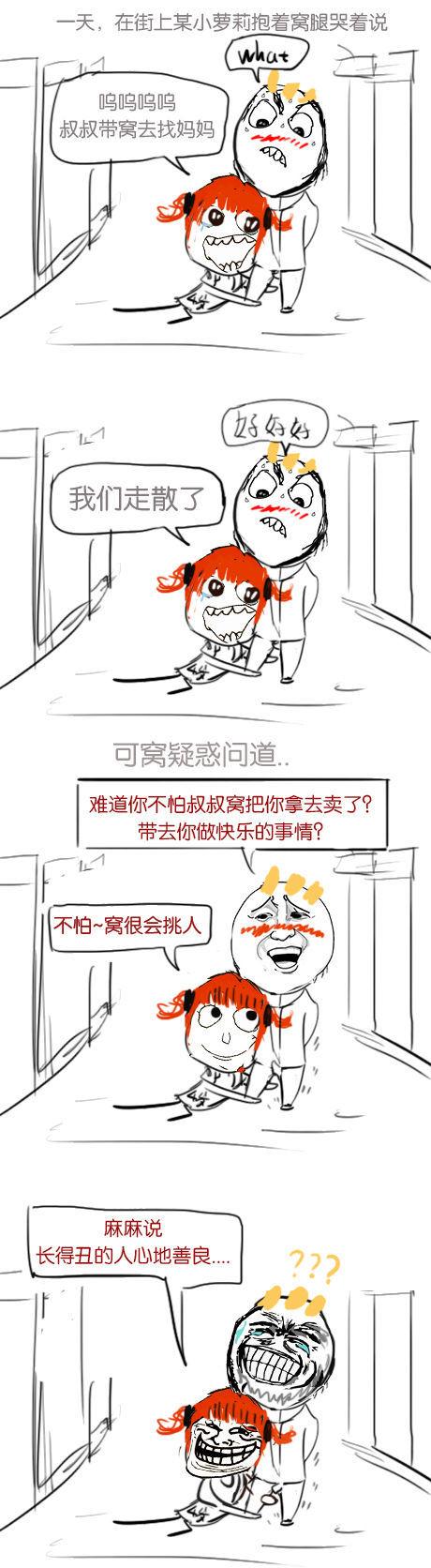 暴走漫画:禽兽!妹子都不省人事了你竟然..暴走漫画【954辑】