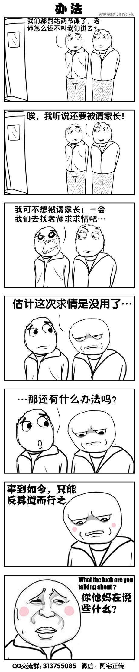 暴走漫画:妹子你妈送你这个?好吊!
