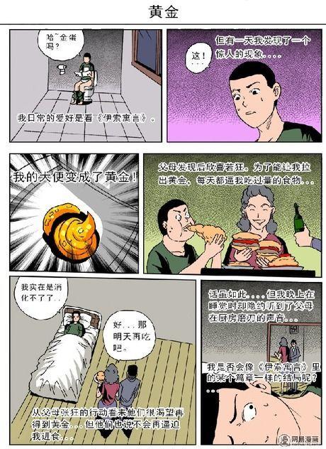 暴走漫画:夜夜笙歌下不了床是啥意思