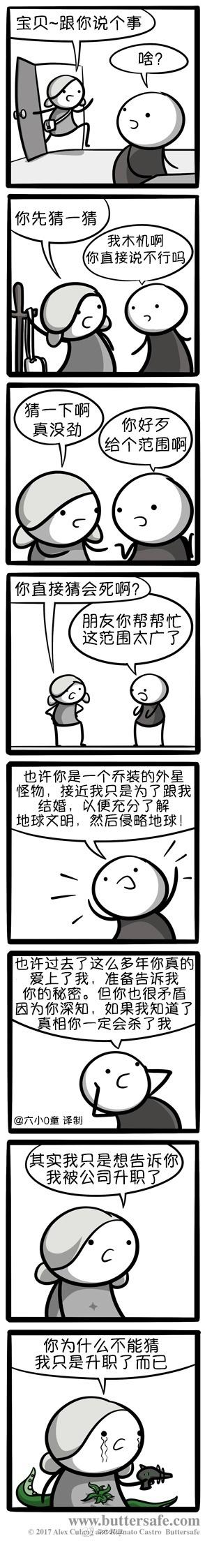 暴走漫画:妹子这样玩你居然受得了?