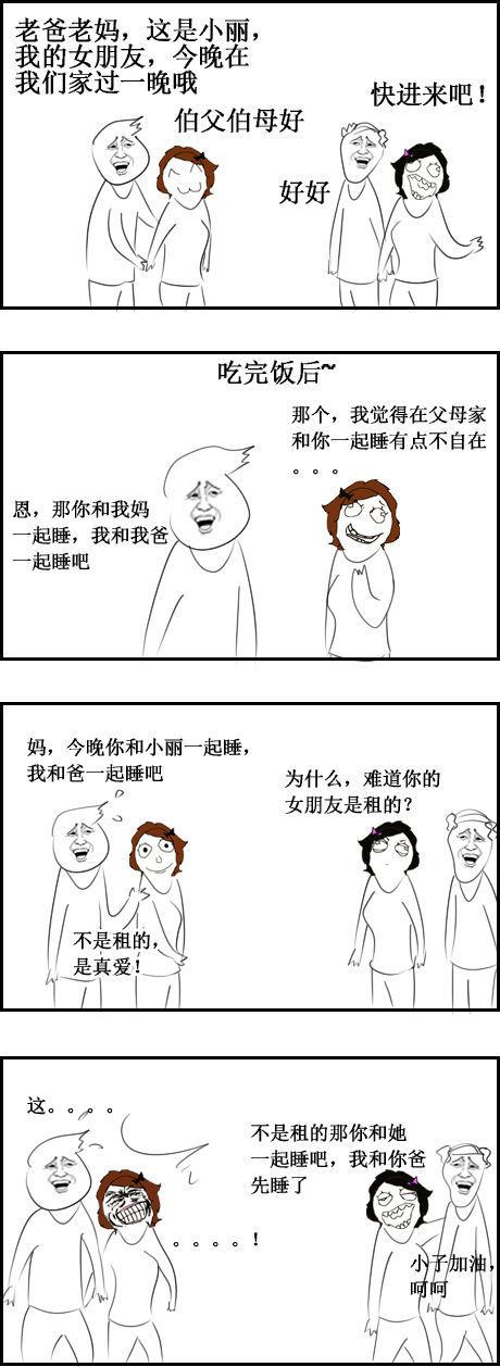 暴走漫画:震惊!给妹子灌醉后他竟然
