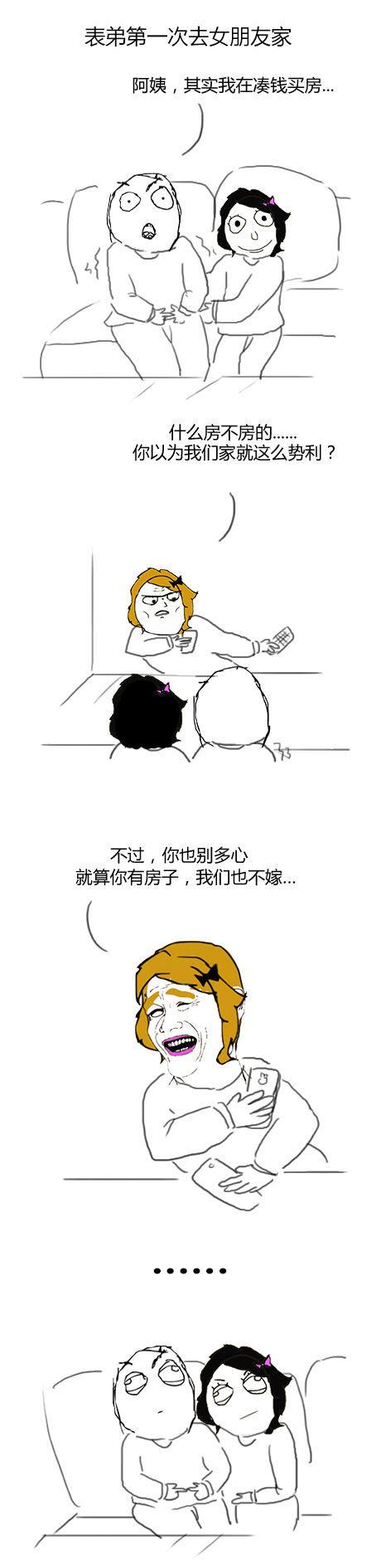 暴走漫画:禽兽!父亲竟教女儿看小电影?暴走漫画【962辑】