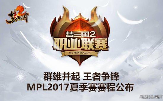 《梦三国2》公布MPL夏季赛赛程 五月开启群雄争锋!