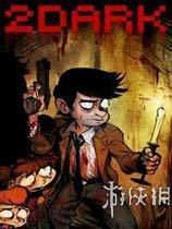 潜行恐怖冒险游戏《2Dark》CPY免DVD光盘版发布!