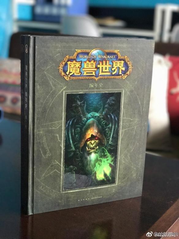 吊炸天!《魔兽世界:编年史》中文版第二卷样书曝光