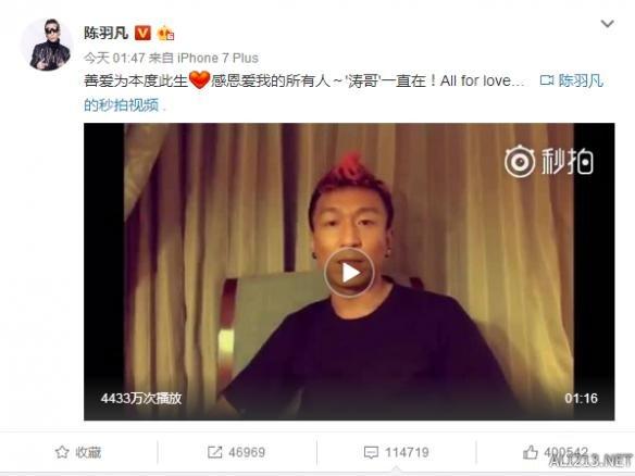 陈羽凡视频回应白百何出轨:2015年已离婚