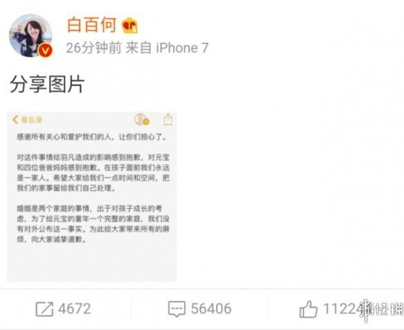 白百何发声致歉承认与陈羽凡已离婚 网友不买账:别拿孩子当借口