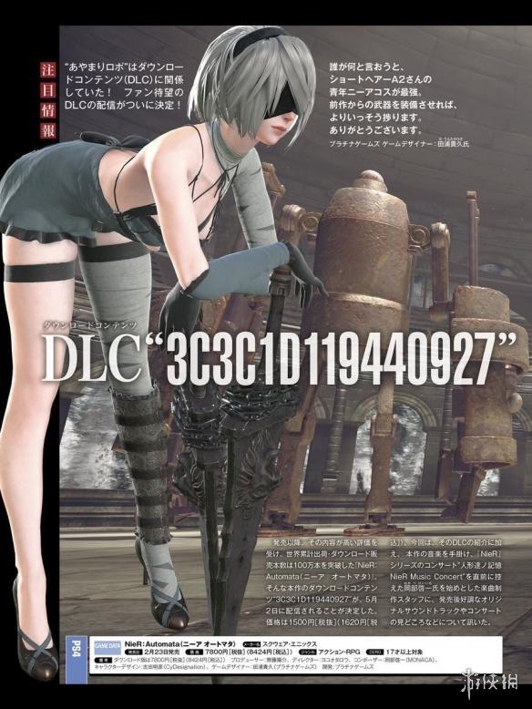 《尼尔:机械纪元》DLC新扫图 2B清凉着装秀性感美体!