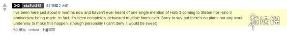 微软工作人员否认《光环3》登陆PC 玩家心碎一地!