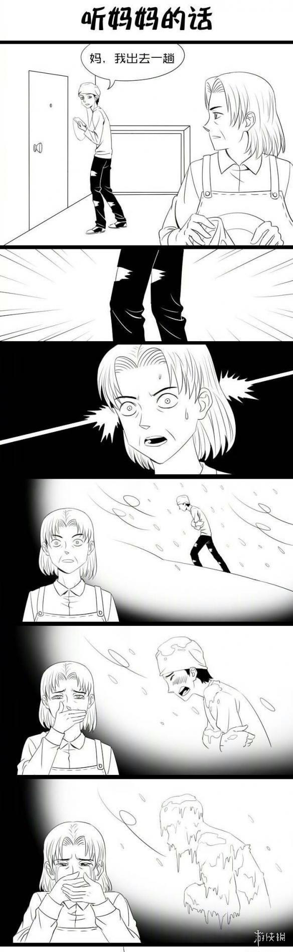 夏天的风吹起妹子的内裤 暴走漫画大合集【1019辑】