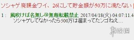 """日本宅男为""""女友""""游戏狂掷500万 自称废人悔不当初!"""