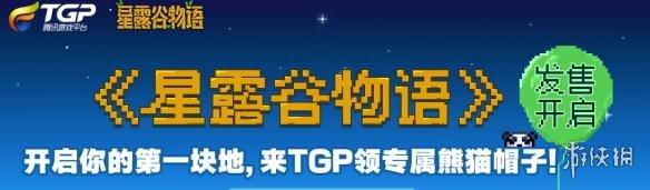 《星露谷物语》腾讯WeGame平台首周销量破10万套!
