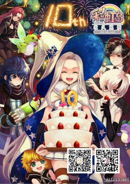 《彩虹岛》十周年party引爆嘉年华