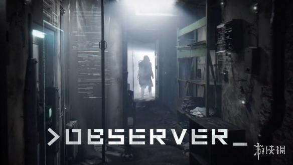 恐怖游戏《层层恐惧》开发商新作赛博朋克风游戏《观察者》今夏发售