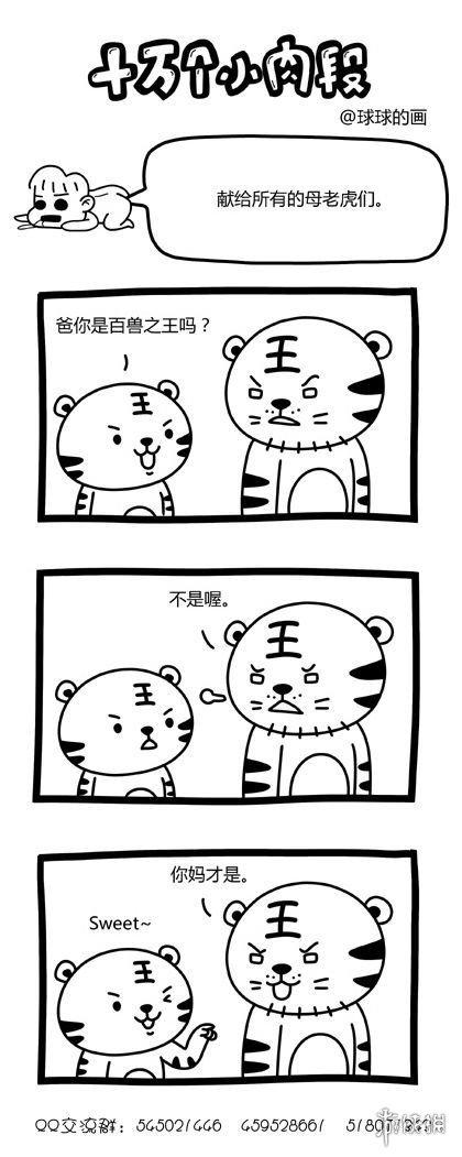 漫画说漫画和妹子一样?暴走地铁大合集【103刀被窝鬼图片