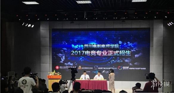 四川高校开设电竞专业 众多在校大学生想降级就读!