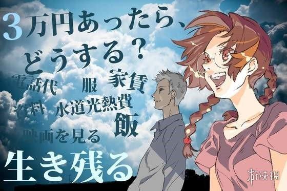 3万日元就能拯救业界?日本动画师走投无路向社会伸手